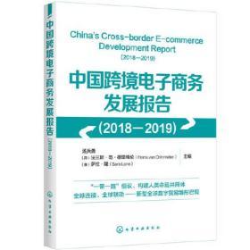中国跨境电子商务发展报告(2018-2019)