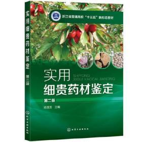 实用细贵药材鉴定(邓茂芳)(第二版)