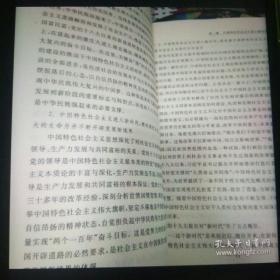 党的十九大报告辅导读本:砥砺奋进谱新篇