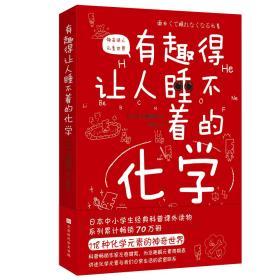 有趣得让人睡不着的化学(日本中小学生经典科普课外读物,系列累计畅销70万册)