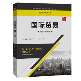国际贸易(英文版·第17版)(国际商务经典丛书;高等学校经济管理类双语教学课程用书)