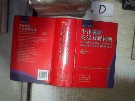 牛津高阶英汉双解词典(第7版) 。、
