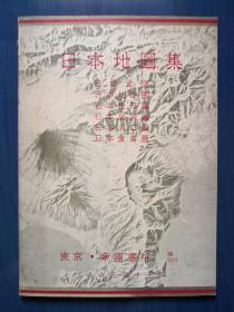 日本地图集(日文 1963)