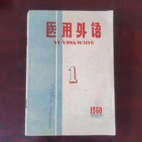 1960年《医用外语(月刋)第1期.总第13期》