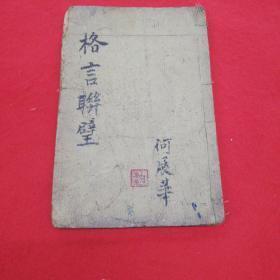民国线装 《格言联璧》 一册全 上海文瑞楼书局发行 品相如图