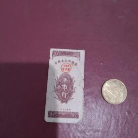 安徽1963年粮票半斤,
