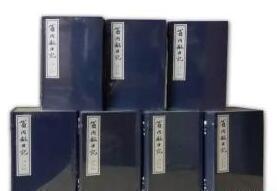 翁同龢日记(16开线装 全七函四十七册 原箱装) /翁同龢 上海远?
