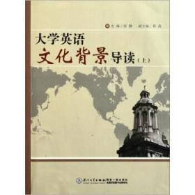 正版包邮 大学英语文化背景导读 郑静 厦门大学出版社 9787561539040 书籍 畅销书
