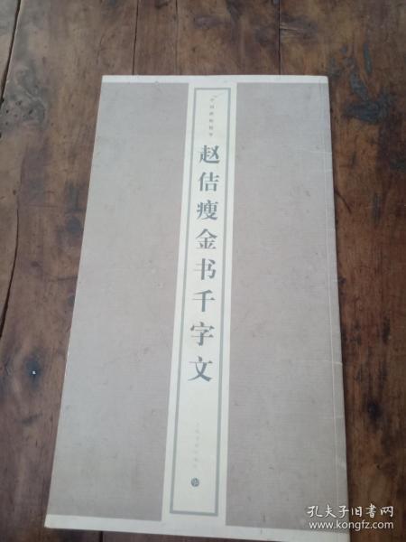 赵佶瘦金书千字文