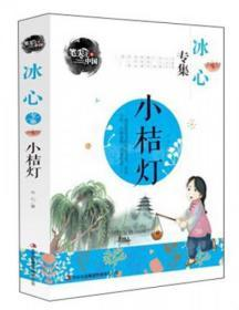 正版二手 冰心专集 小桔灯 笔尖上的中国 吉林出版集团有限责任公司 9787546381480