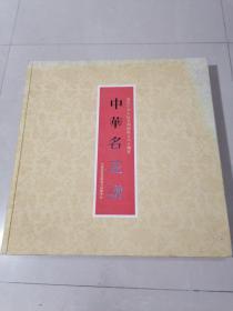 中华名花谱 宣纸原大仿真绸盒折叠精装