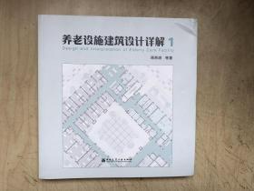 养老设施建筑设计详解(1、2册合售)