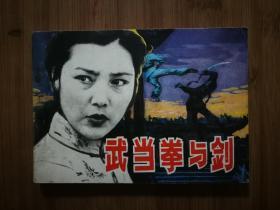 ●绘画版连环画:《武当拳与剑》田兆宏改编【1983延边人民版64开】!