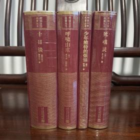 【毛边·网格本】第七批4种册合售(少年维特的烦恼、呼啸山庄、死魂灵、十日谈)塑封未拆
