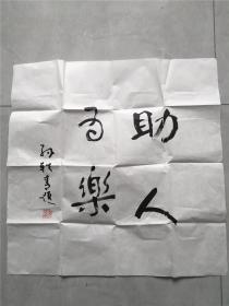 孙轶青书法