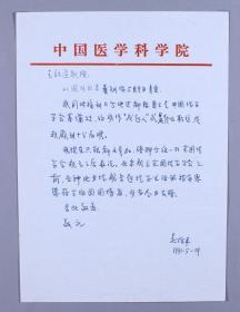 """两院院士、著名医学科学家、九三学社杰出领导人 吴阶平 1991年致""""王效道""""信札一通一页HXTX117517"""