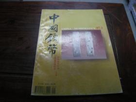 中国钱币(1997-3)