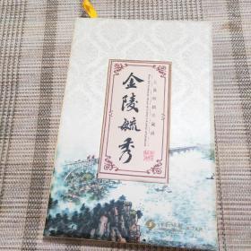 金陵毓秀:全真丝绸珍藏册