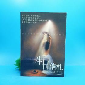 生日信札(一版一印5000册)
