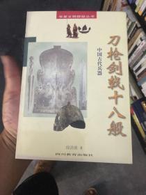 刀枪剑戟十八般:中国古代兵器