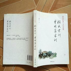 颜氏家训·曾国藩家训:传世经典 文白对照   原版内页干净