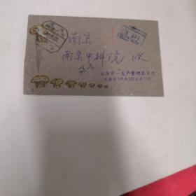 实寄封,南京中科院挂号实寄封,编号291,无原信。