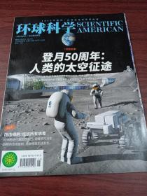 环球科学杂志2019年8月总第171期 科学美国人中文版科普期刊 登月50周年:人类的太空征途