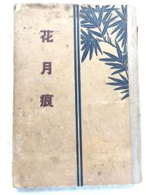 民国精装版《花月痕》全书一册