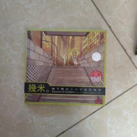 地下铁的二十个音乐场景 CD