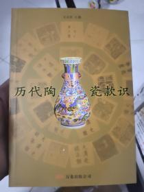 历代陶瓷款识