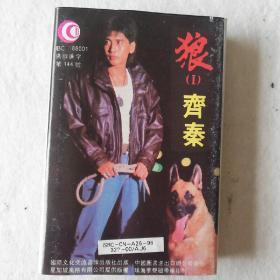齐秦~狼1磁带唱片