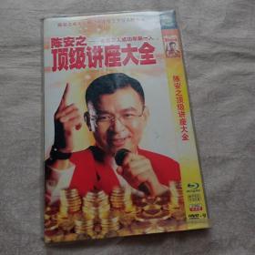 陈安之 顶级讲座大全(HDVD  三张光碟)