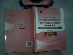 毛澤東思想和中國特色社會主義理論體系概論》學生輔學用書