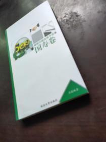 寿险行销业务手册 (新华卷)