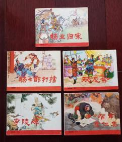 杨家将(人美版)全5册