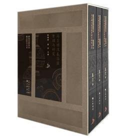 现货正版 马王堆汉墓漆器整理与研究全三册--湖南省博物馆藏品研?