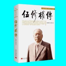 《当代中国人物传记》丛书