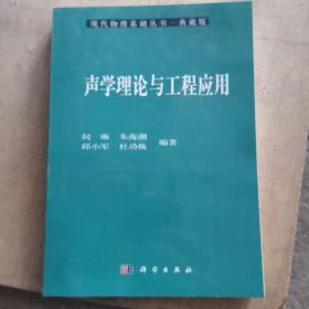 声学理论与工程应用——现代物理基础丛书