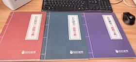 长江研究一新股宝典《卷一、卷二、卷四  3册合售》 大16开