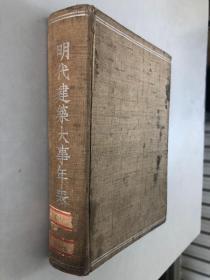 稀见民国26年 中国营造学社初版 单士元 王璧文著《明代建筑大事年表》精装巨册 品好难得