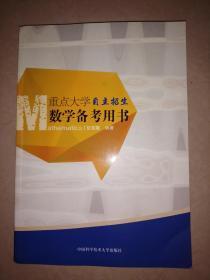 重点大学自主招生数学备考用书