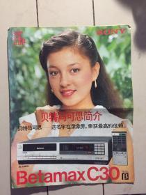 日本索尼贝特马可思简介图(双面+发票)