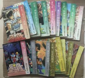 海南圣斗士星矢17本不同,都是二刷