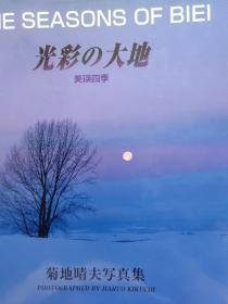 光彩的大地-菊地晴夫写真集