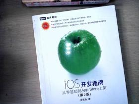 iOS开发指南