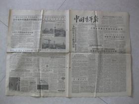 中国青年报 1957年9月21日共四版,本报副主编陈模变质反党、坚决打垮资产阶级右派对共青团的进攻(批判陈模)、金日成在此建议召开国际会议实现朝鲜统一