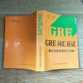 GRE词汇应试:兼作高级英语学习词典【实物拍图】