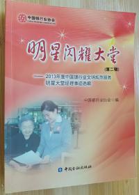 明星闪耀大堂. 第二辑 : 2013年度中国银行业文明规范服务明星大堂经理事迹选编