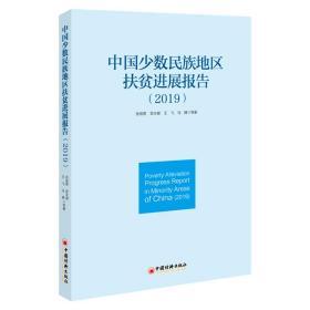 中国少数民族地区扶贫进展报告.2019