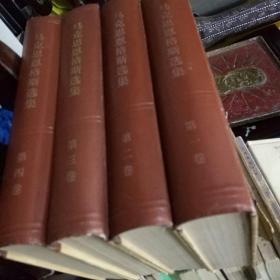 文革时期精装老版本《马克思恩格斯选集》(精装版四卷全)私藏书,好品相  1972年初版,1973年印  收藏佳本(实书实图上拍)
